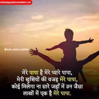 Happy fathers day shayari in hindi 2020
