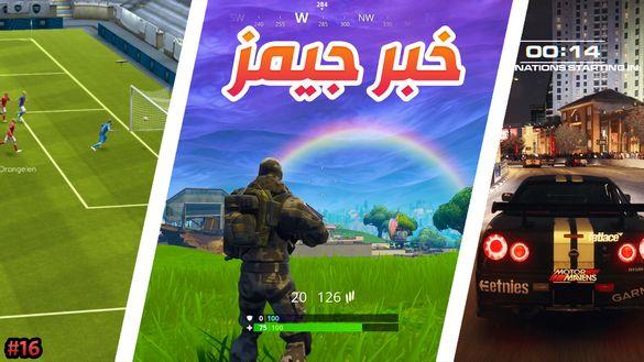 خبر جيمز 16# | اخبار جدا مفرحة عن لعبة فورت نايت للاندرويد | نزول لعبة Grid 2 رسميا | نزول FIFA 19