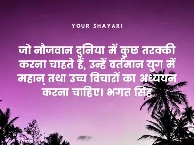 bhagat singh shayari