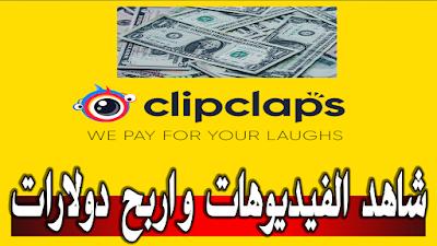 ما لاتعرفه عن التطبيق الربحي clipclaps