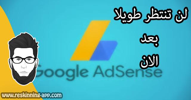متى يجب الاشتراك فى غوغل ادسنس من اجل ضمان قبول موقعك 2019