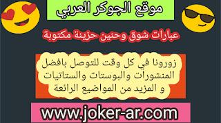 عبارات شوق وحنين حزينة مكتوبة 2019 - الجوكر العربي