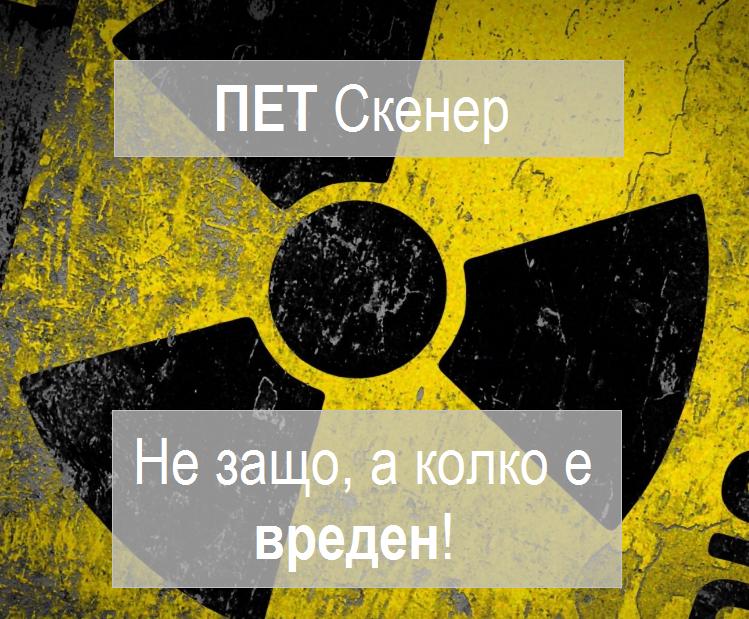 ПЕТ Скенер