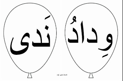 الكلمات البصرية للمستوى الأول مرجع كتابي في اللغة العربية