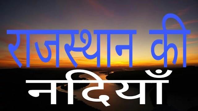 राजस्थान की नदियां | Rajasthan ki Nadiya in Hindi