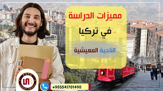 مميزات الدراسة في تركيا - من ناحية المواصلات والسكن في تركيا ووسائل النقل في تركيا