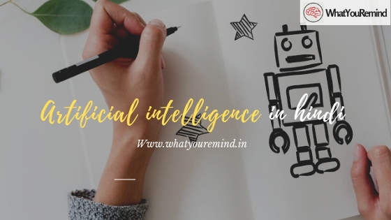Artificial intelligence in hindi | WhatYouRemind