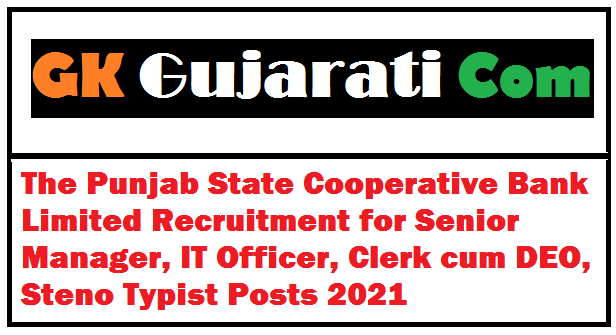 The Punjab State Cooperative Bank Limited Recruitment for Senior Manager, IT Officer, Clerk cum DEO, Steno Typist Posts 2021