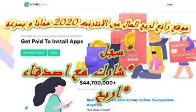 موقع رائع👌 لربح المال من الانترنت 2020 📌مجانا و بسرعة🚀