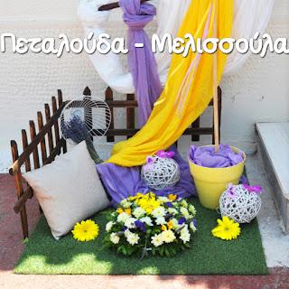 http://texnitissofias.blogspot.gr/2014/05/blog-post_26.html