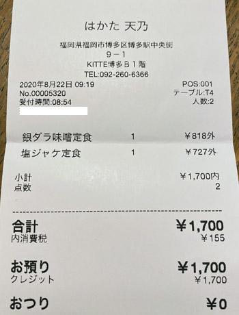 はかた天乃 KITTE 博多店 2020/8/22 飲食のレシート
