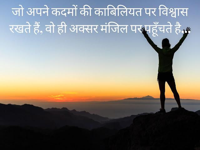 Inspiring Status in Hindi