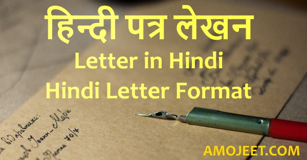 hindi-letter-format-formal-informal-letter-in-hindi