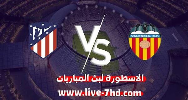 مشاهدة مباراة فالنسيا واتلتيكو مدريد بث مباشر الاسطورة لبث المباريات اليوم بتاريخ 28-11-2020 في الدوري الاسباني