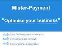 """παρουσίαση του """"Optimise your business"""""""