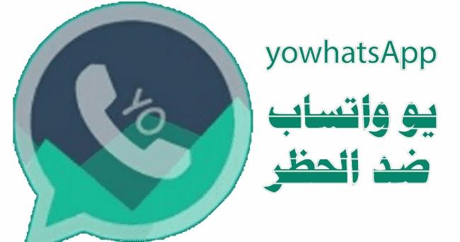 تحميل يو واتساب yowhatsapp اخر اصدار - واتساب يوسف الباشا 2020
