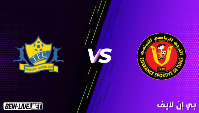 مشاهدة مباراة الترجي وتونغيث بث مباشر اليوم بتاريخ 13-02-2021 في دوري ابطال الفريقيا