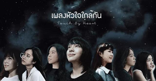 BNK48 & CGM48 Rilis Lagu Baru 'Touch by Heart', Beri Dukungan Thailand Lawan COVID-19