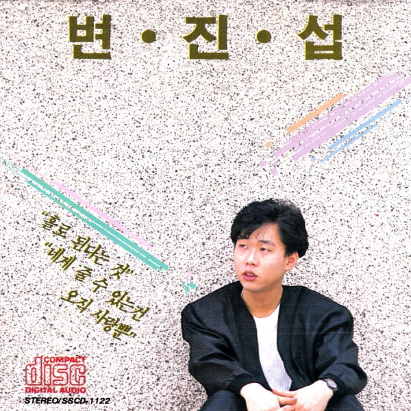 Byun Jin Sub – To Be Alone