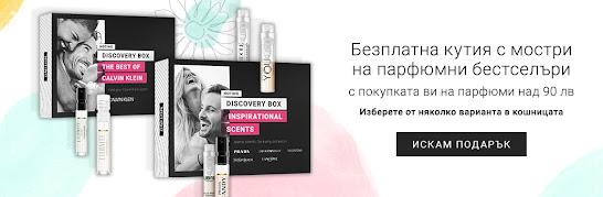 Безплатно кутия с мостри на парфюми бестселъри