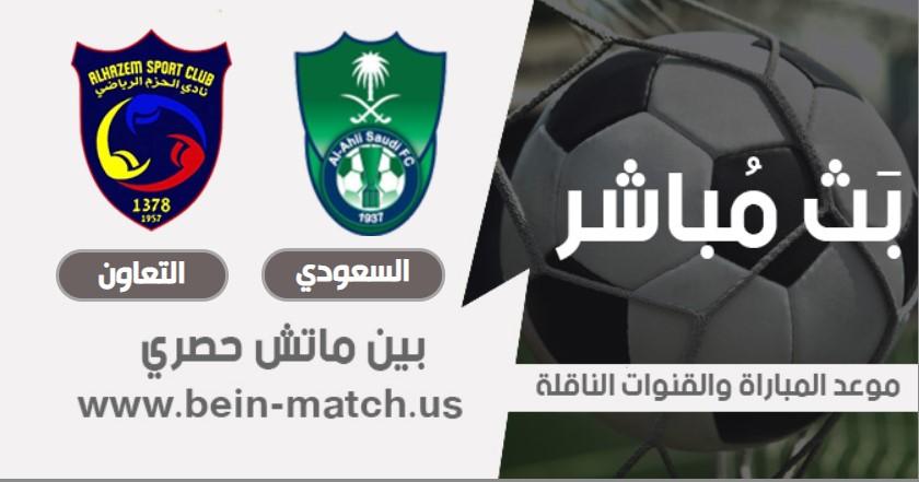 موعد مباراة الأهلي السعودي و الحزم اليوم 3-08-2020 في الدوري السعودي
