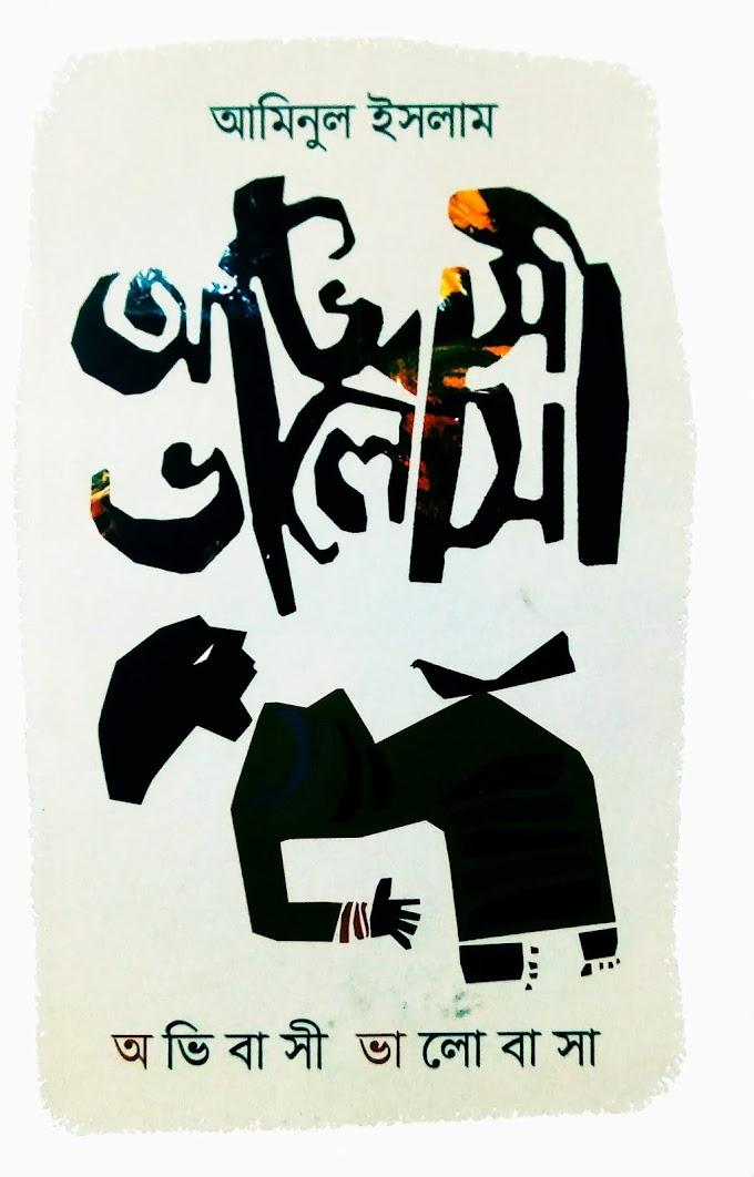 অভিবাসী ভালোবাসা PDF - আমিনুল ইসলাম || কাব্যগ্রন্থ