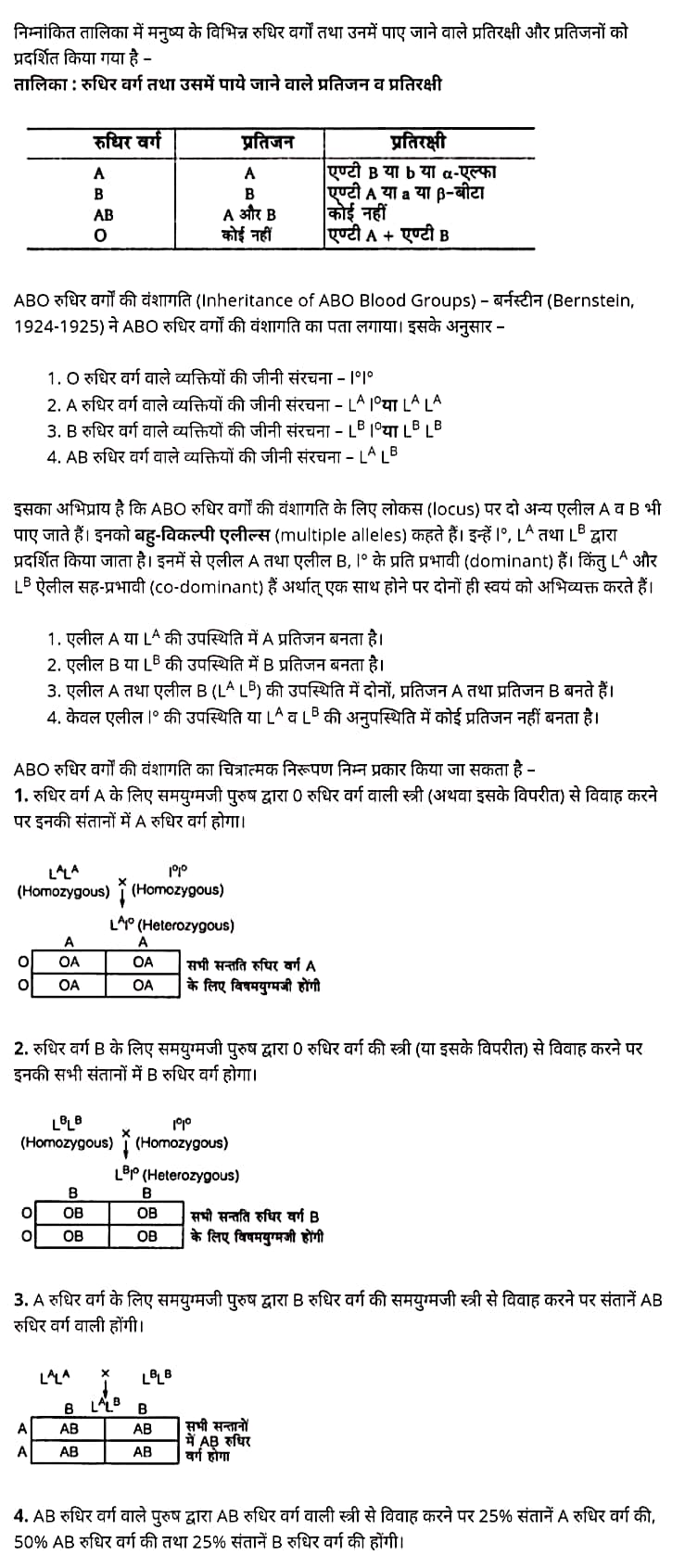 class 12   Biology   Chapter 5,  class 12   Biology   Chapter 5 ncert solutions in hindi,  class 12   Biology   Chapter 5 notes in hindi,  class 12   Biology   Chapter 5 question answer,  class 12   Biology   Chapter 5 notes,  12   class Biology   Chapter 5 in hindi,  class 12   Biology   Chapter 5 in hindi,  class 12   Biology   Chapter 5 important questions in hindi,  class 12   Biology    notes in hindi,   class 12   Biology   Chapter 5 test,  class 12   Biology   Chapter 5 pdf,  class 12   Biology   Chapter 5 notes pdf,  class 12   Biology   Chapter 5 exercise solutions,  class 12   Biology   Chapter 5, class 12   Biology   Chapter 5 notes study rankers,  class 12   Biology   Chapter 5 notes,  class 12   Biology   notes,   Biology    class 12   notes pdf,  Biology   class 12   notes 2021 ncert,  Biology   class 12   pdf,  Biology    book,  Biology   quiz class 12  ,   12  th Biology    book up board,  up board 12  th Biology   notes,   कक्षा 12   जीव विज्ञान  अध्याय 5, कक्षा 12   जीव विज्ञान  का अध्याय 5 ncert solution in hindi, कक्षा 12   जीव विज्ञान  के अध्याय 5 के नोट्स हिंदी में, कक्षा 12   का जीव विज्ञान  अध्याय 5 का प्रश्न उत्तर, कक्षा 12   जीव विज्ञान  अध्याय 5 के नोट्स, 12   कक्षा जीव विज्ञान  अध्याय 5 हिंदी में, कक्षा 12   जीव विज्ञान  अध्याय 5 हिंदी में,कक्षा 12   जीव विज्ञान  अध्याय 5 महत्वपूर्ण प्रश्न हिंदी में, कक्षा 12   के जीव विज्ञान  के नोट्स हिंदी में,  जीव विज्ञान  कक्षा 12   नोट्स pdf,  जीव विज्ञान  कक्षा 12   नोट्स 2021 ncert,  जीव विज्ञान  कक्षा 12   pdf,  जीव विज्ञान  पुस्तक,  जीव विज्ञान  की बुक,  जीव विज्ञान  प्रश्नोत्तरी class 12  , 12   वीं जीव विज्ञान  पुस्तक up board,  बिहार बोर्ड 12  पुस्तक वीं जीव विज्ञान  नोट्स,    12th Biology    book in hindi, 12  th Biology    notes in hindi, cbse books for class 12  , cbse books in hindi, cbse ncert books, class 12   Biology   notes in hindi,  class 12   hindi ncert solutions, Biology   2020, Biology   2021, Biology   2022, Biology   book class 12  , Biology    book in hindi, Biology   class 12   in hindi, Biology   notes for class 12   up board in hindi, ncert all books, ncert app in hindi, ncert book solution, ncert books class 10, ncert books class 12  , ncert books for class 7, ncert books for upsc in hindi, ncert books in hindi class 10, ncert books in hindi for class 12 Biology  , ncert books in hindi for class 6, ncert books in hindi pdf, ncert class 12 hindi book, ncert english book, ncert Biology    book in hindi, ncert Biology    books in hindi pdf, ncert Biology  class 12  ,