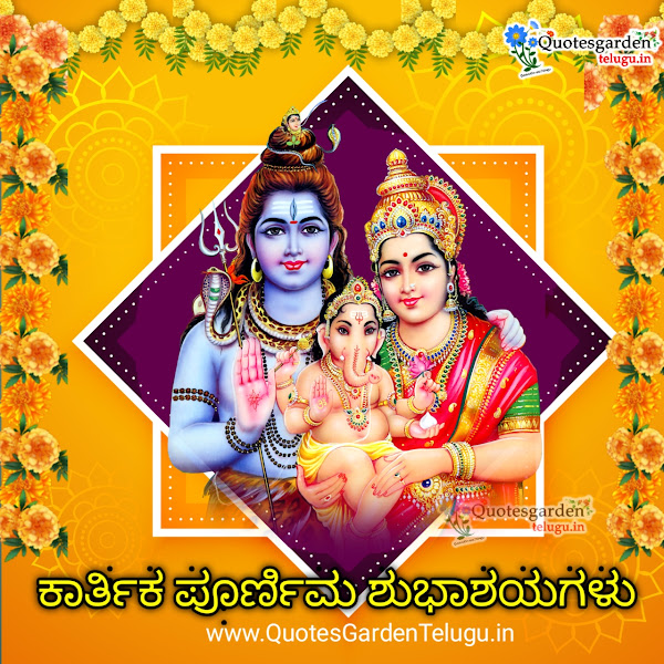 happy-kartika-Purnima-greetings-wishes-in-Kannada