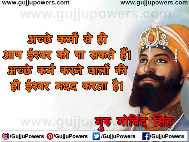 guru gobind singh quotes warrior