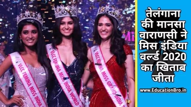 Femina Miss India 2020 - Manasa Varanasi from Telangana wins Miss India World 2020 title