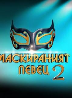 Маскираният певец – Сезон 2 Епизод 12