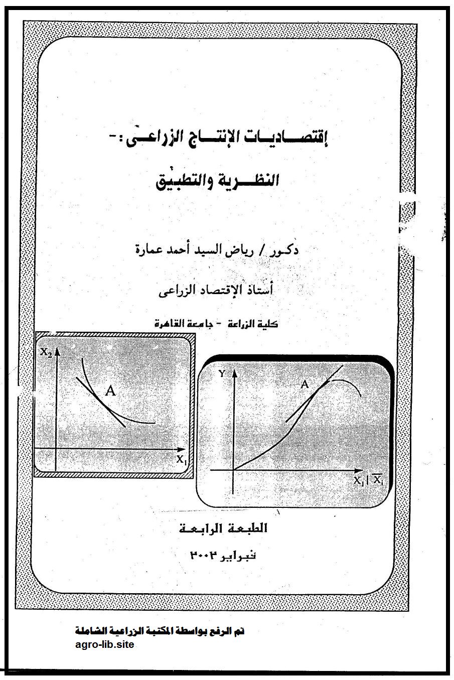 كتاب : إقتصاديات الإنتاج الزراعي - النظرية والتطبيق - الجزء الأول