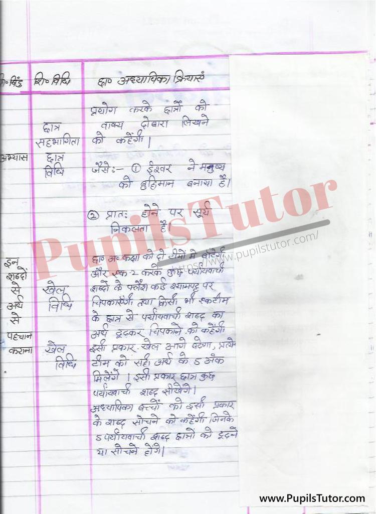 हिंदी पाठ योजना समानार्थी शब्द