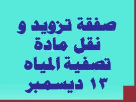 صفقة التزويد و النقل لهيبوكلوريت الصوديوم الجزائر| 13 ديسمبر 2020