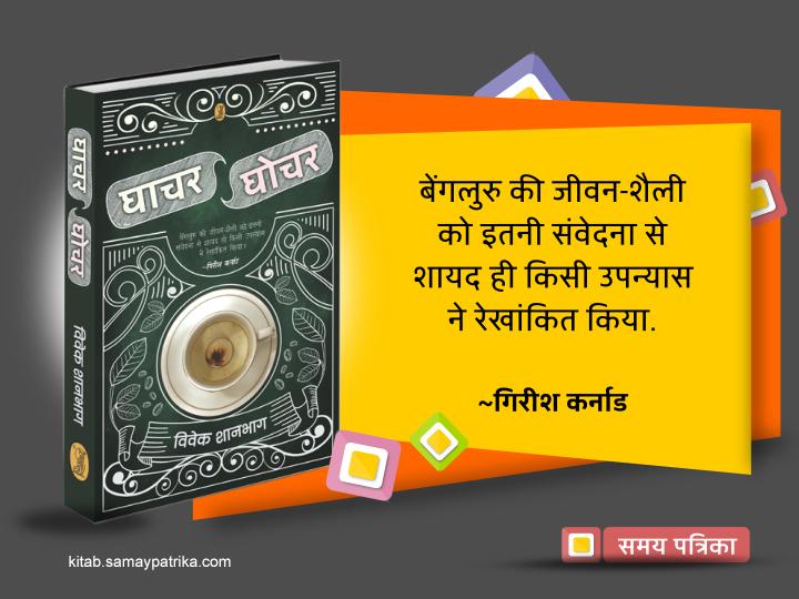 ghachar ghochar vivek shanbhag