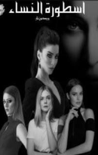 رواية اسطورة النساء كاملة
