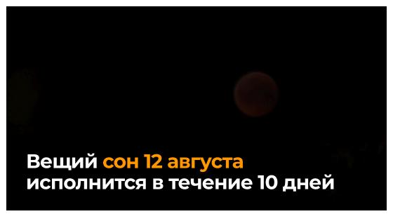 Вещий сон 12 августа исполнится в течение 10 дней