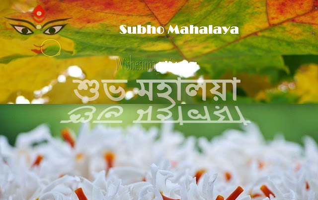subho mahalaya 2019, subho mahalaya wishes, mahalaya meaning in hindi, mahalaya meaning in english, meaning of the word mahalaya, mahalaya 2019 images, mahalaya 2019 west bengal, durga puja mahalaya 2019, mahalaya 2019 wishes picture, when is mahalaya 2019, mahalaya 2019 wallpaper, mahalaya 2019 video, mahalaya amavasya 2019, subho mahalaya picture