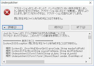 【Undertale】Steam版 Undertale(Windows10)に日本語化パッチが当たらない方へ