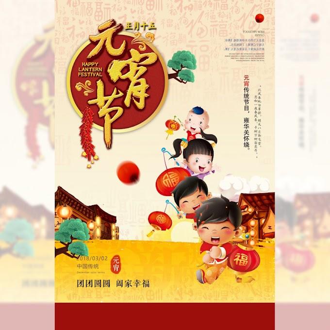Lantern Festival poster design free psd