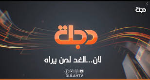 هلا بكم متابعى مدونة توب سات نقدم لكم اليوم تردد قناة دجلىة العراقية على القمر الصناعى نايل سات تابعونا