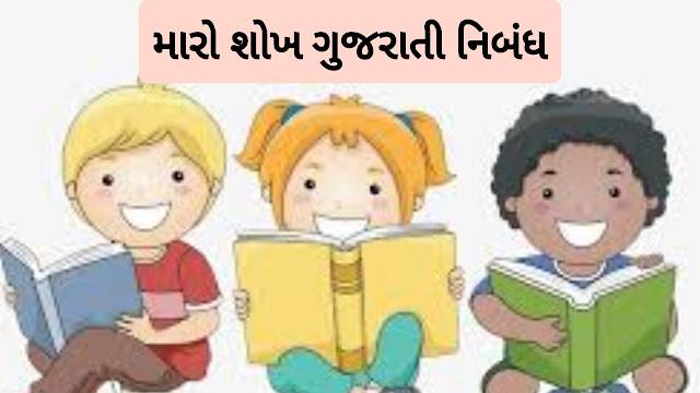 મારો શોખ ગુજરાતી નિબંધ / Maro Shikh Gujarati Nibandh