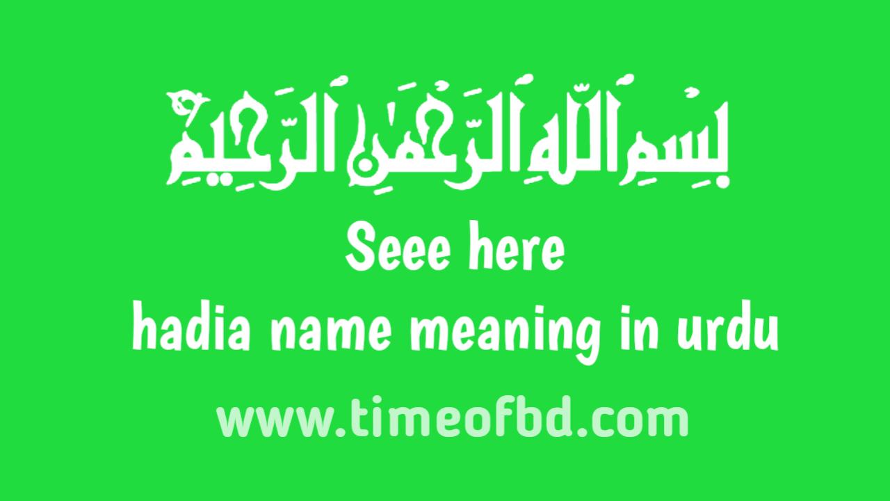 Hadia name meaning in urdu, اردو میں ہادیہ نام کا معنی ہے