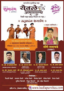 Badlapur (Maharashtra Development Media) - Yewale Amrutatulya, a successful tea business in the city of Poona for the last several years, is now going to start its new branch in Badlapur city. This new branch will be inaugurated at 8 pm on September 8. Celebrity Gauri Nalawade will be present as the chief guest at this inaugural event. Also, Dr. Srikant Shinde, Specialist of Kalyan Lok Sabha, Leader of Opposition Shiv Sena Corporator Dhananjay Bodare, Mumbai GST. Assistant State Tax Commissioner Chandrakant Biramane, Shiv Sena Ulhasnagar Upshahr Pramukh Arun Ashan, Chandrakant Bodare, Lilabai Ashan, Shiv Sena Badlapur City Praman Vaman Mhatre, Prakash Jain of Prakash Group will be present as the chief guest.  Shop No. in Deodhar Market opposite Badlapur West Railway Station. Yevle Amrutatulya branch is going to be started in 3. Citizens of Badlapur city have graced the program by coming to the inauguration program, as well as enjoying Poona's popular tea once by invoking Piraji Yevale through media.