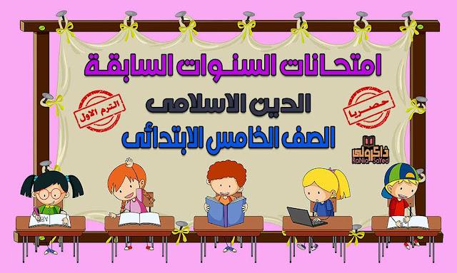 حصريا امتحانات السنوات السابقة في الدين الاسلامي للصف الخامس الابتدائي الترم الاول