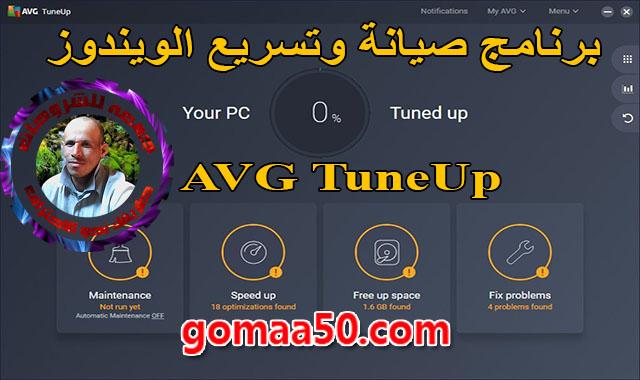 برنامج صيانة وتسريع الويندوز  AVG TuneUp 2019 v19.1 Build 995