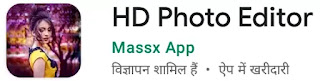 Photo Sundar बनाने वाला Apps Download करें, Photo Sundar Banane wala Apps, Mobile Se Photo Sundar Banane के लिए 10 Best Apps अभी Download करें