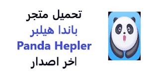 Panda Hepler