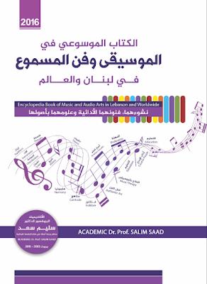الكتاب الموسوعي في الموسيقى و فن المسموع في لبنان و العالم