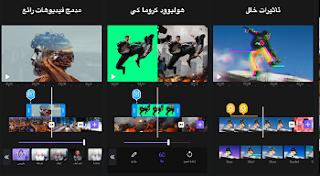 افضل برنامج تصميم حالات واتس اب فيديو باحترافية